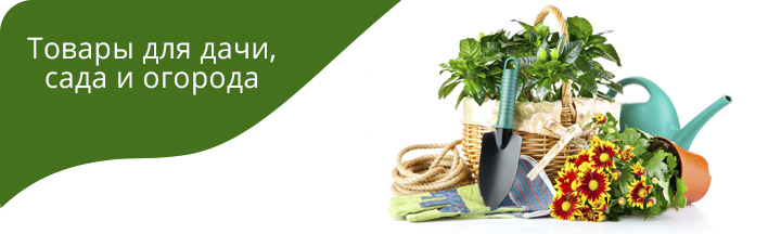 Интернет-магазин товаров для дома, сада и огорода - Sevenmart